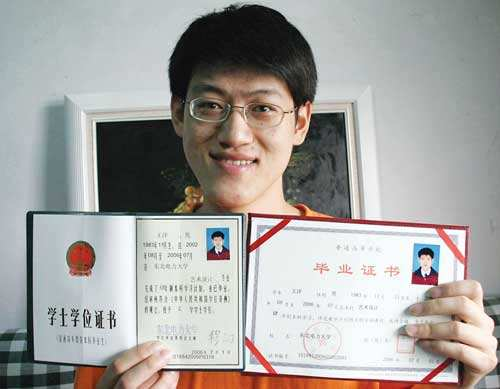 四川大学毕业证丢了怎么办?
