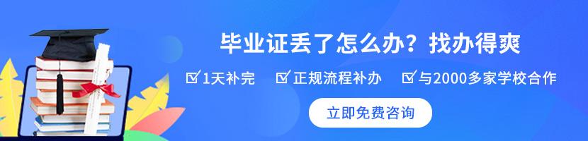 """021毕业证补办最新政策"""""""